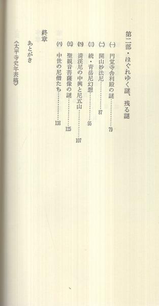 太平寺滅亡〔鎌倉尼五山秘話〕 ...