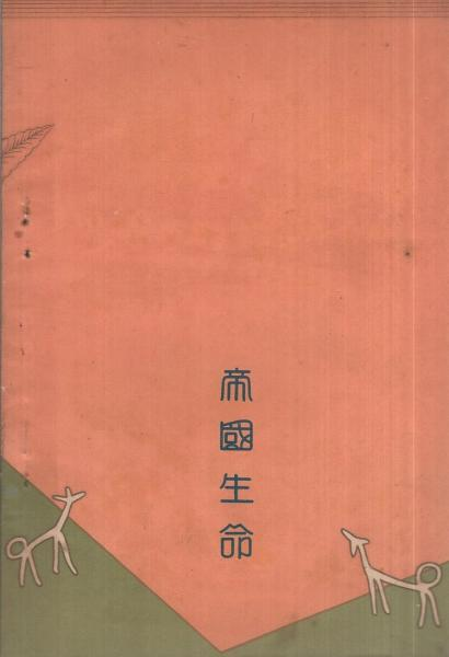 御産の前後(帝国生命)(今井環・述) / 伊東古本店 / 古本、中古本、古 ...