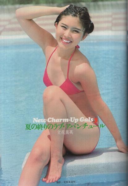 週刊プレイボーイ 昭和53年37号 昭53年9月12日号 表紙モデル・早瀬 ...