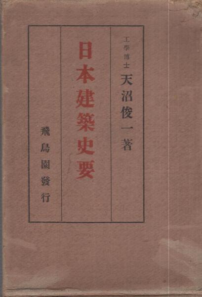 日本建築史要」「同附圖」 2冊一...