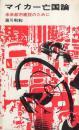 マイカー亡国論 未来都市建設のために 三一新書602