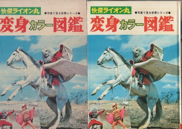 快傑ライオン丸 変身カラー図鑑 写真で見る世界シリーズ