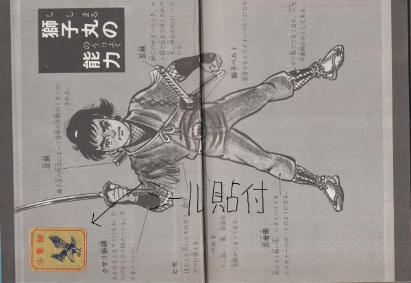 快傑ライオン丸 変身カラー図鑑 写真で見る世界シリーズ / 伊東