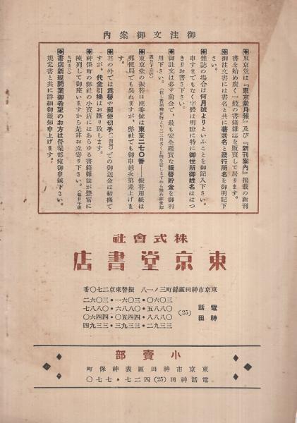 東京堂出版目録 昭和7年9月 / 伊...