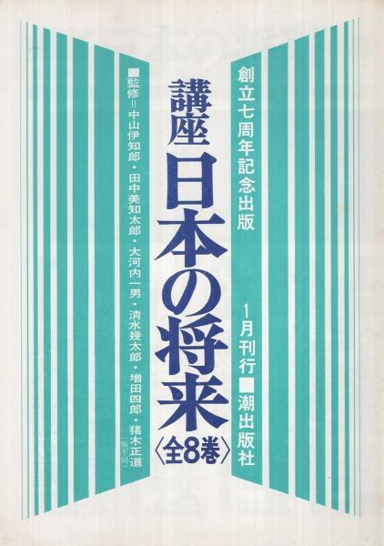 内容見本) 潮出版社『講座日本の将来 全8巻』 / 伊東古本店 / 古本 ...
