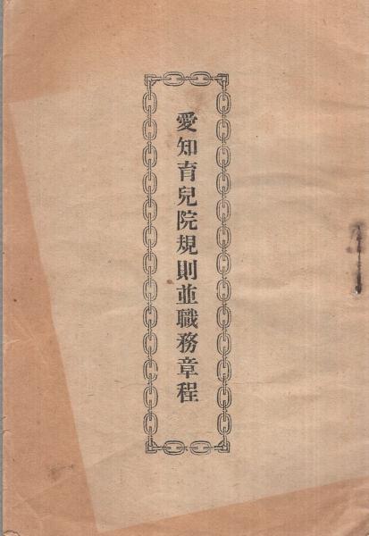 明星 平成1年3月号 表紙モデル・南野陽子、光