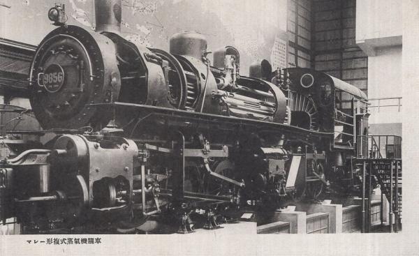 絵葉書) マレー形複式蒸気機関...