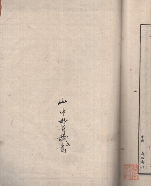 仏界一覧抄 全(優陀那日輝) / 伊東古本店 / 古本、中古本、古書籍の ...