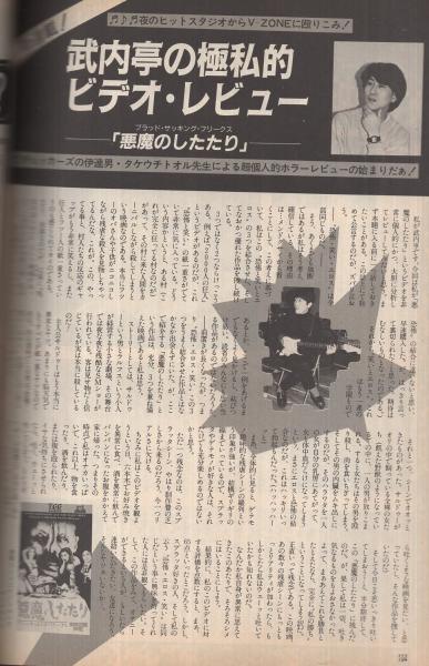 ヴイゾーン VZONE 10号(終刊号) ...