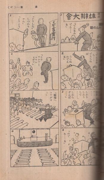 建設青年 昭和19年8月号 表紙画・藤橋正枝(尾崎士郎、一龍齋貞丈、木村 ...