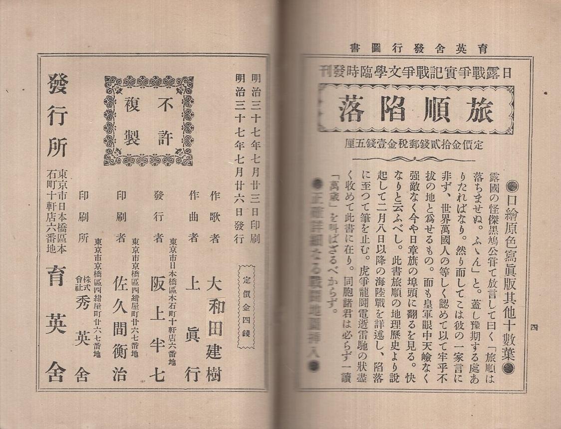 征露軍歌 旅順陥落(大和田建樹・作歌、上眞行・作曲) / 古本、中古本 ...