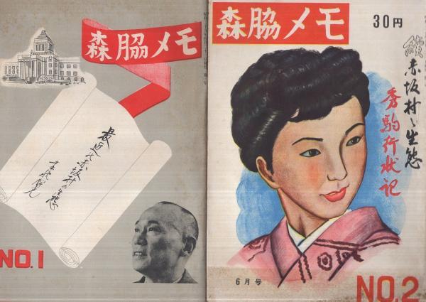 「森脇メモ 1号 昭和29年4月号」「森脇メモ 2号 昭和29年5月号」 2冊一括