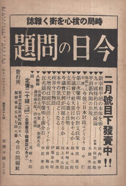 旬刊 情報と解説 157号 昭和14年...