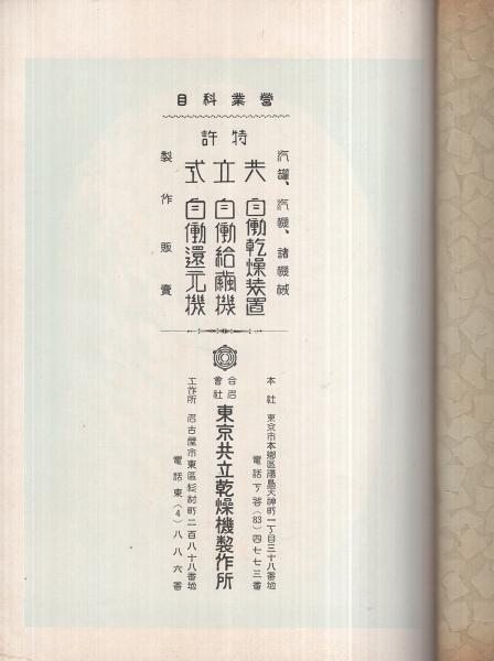 MODERN DRYINGMACHINE (蚕糸用自...