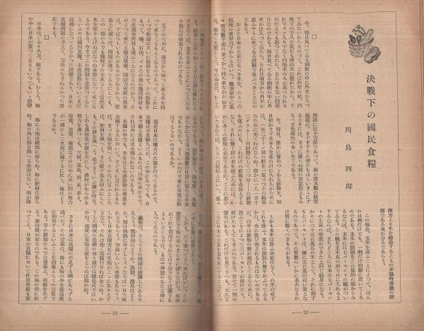 常會 昭和18年10月號 (常會指導者必携の雑誌) (〈常會指導の新段階 ...