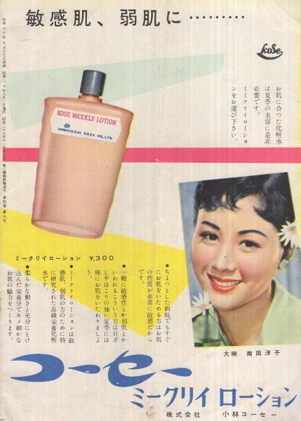 美粧ニュース 三周年記念特別号 昭和30年8月号 表紙モデル・香川京子