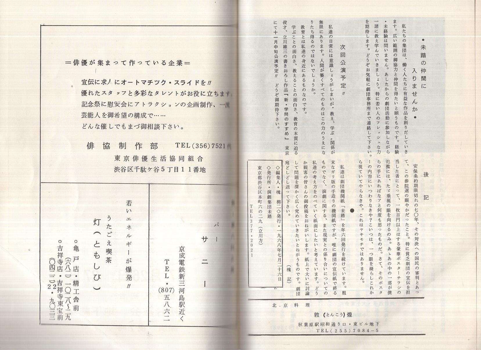 わたしのなかのみんな 劇団未踏第6回公演 昭和43年7月 (演劇 ...
