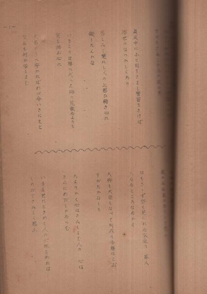 千帆 巣鴨歌日記(有馬雨萩(有馬頼寧)) / 伊東古本店 / 古本、中古本 ...