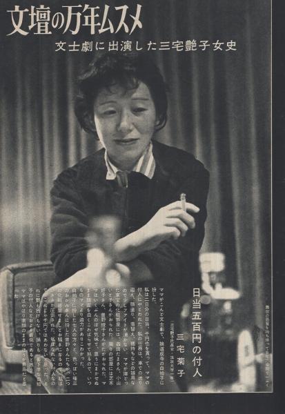 週刊公論 昭和34年12月15日号 表...