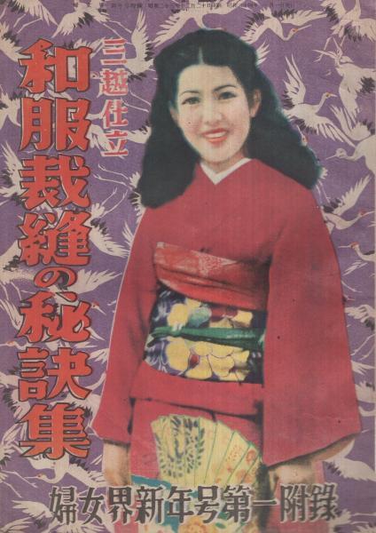 三越仕立 和服裁縫の秘訣集 婦女...