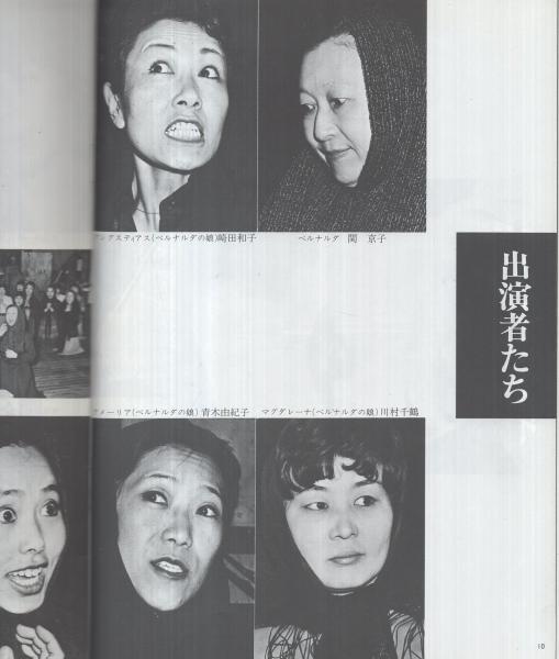ベルナルダ・アルバの家 東京芸...