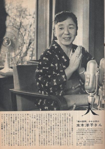 NHK 10号 昭和35年9月15日号 表...