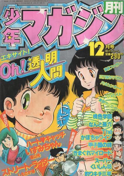 月刊少年マガジン 昭和57年12月号 表紙画・中西やすひろ(〈読切 小林 ...