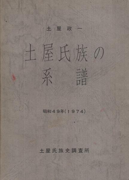 土屋氏族の系譜 昭和49年(土屋政一) / 伊東古本店 / 古本、中古本、古 ...