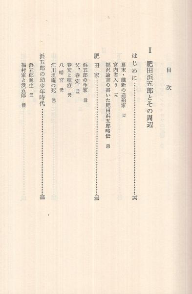 近代日本造船事始 -肥田浜五郎の...
