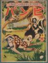 バンビ双六 -ディズニーのおはなしスゴロク -