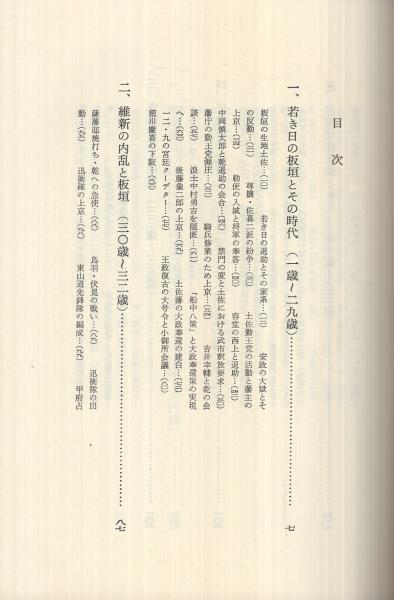 史伝 板垣退助(絲屋寿雄) / 伊東...