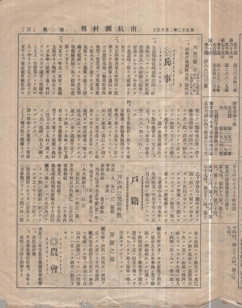 南杭瀬村報 1~30号内2部欠 29部...