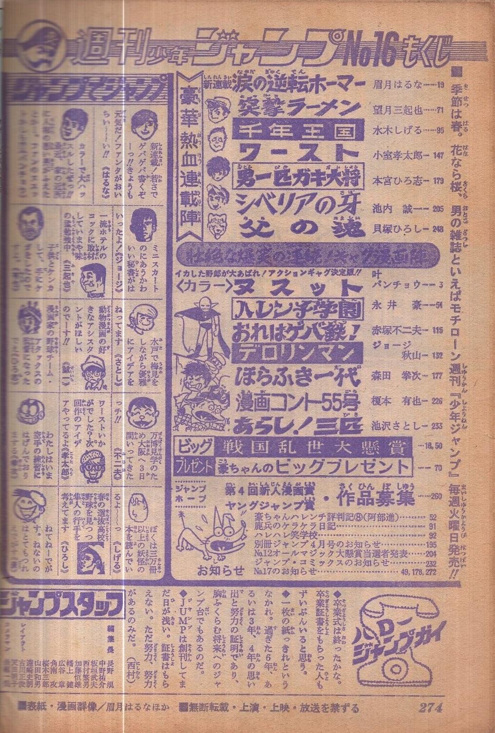 週刊少年ジャンプ 昭和45年16号 ...