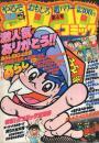 別冊コロコロコミック 4号 昭和56年11月号