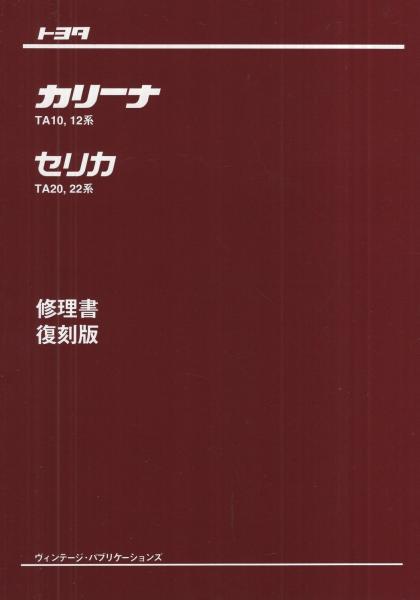 トヨタ カリーナTA10、12系/セリカTA20、22系 修理書 復刻版 / 伊東 ...