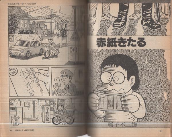 赤紙きたる - JapaneseClass.jp