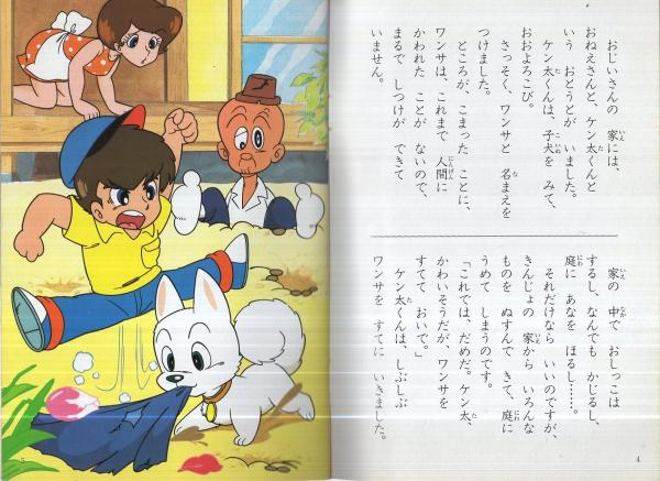 ワンサくん スミセイこども文庫シリーズ12(原作・手塚治虫 ...