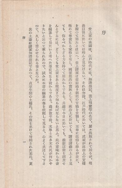 堂上家系譜大成(太田亮) / 伊東...