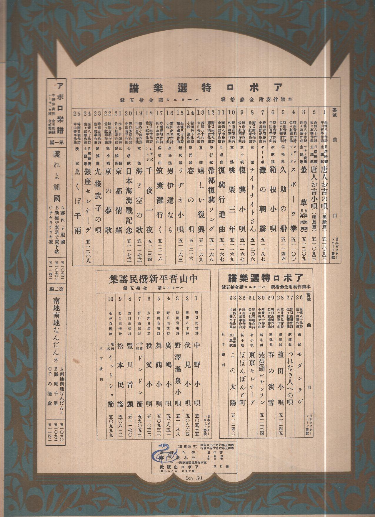 大礼の議 - Great Rites Controversy - JapaneseClass.jp