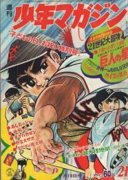 週刊平凡パンチ 800号 昭和55年3月3日号 表紙モデル・かとうかずこ