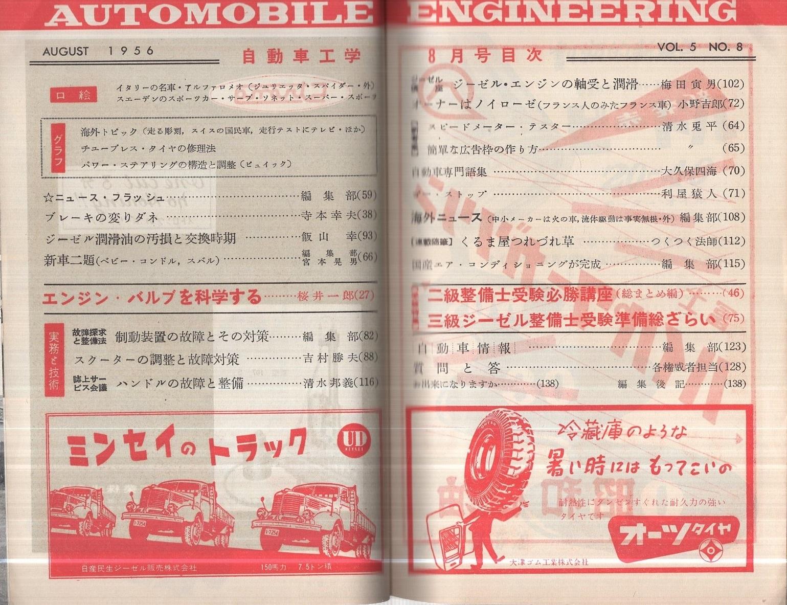 自動車用潤滑剤の作り方