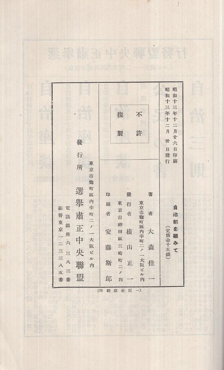 自治制を顧みて(大森佳一) / 伊東古本店 / 古本、中古本、古書籍の通販 ...