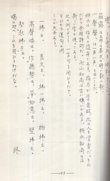 引導法語の作り方(岸沢惟安老師・口述) / 伊東古本店 / 古本、中古本 ...