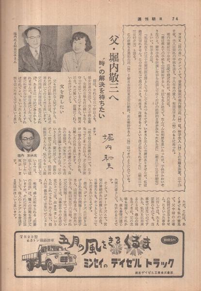 週刊朝日 昭和29年5月9日号 表紙画・坂本繁二郎「馬」(〈徳川夢声連載 ...