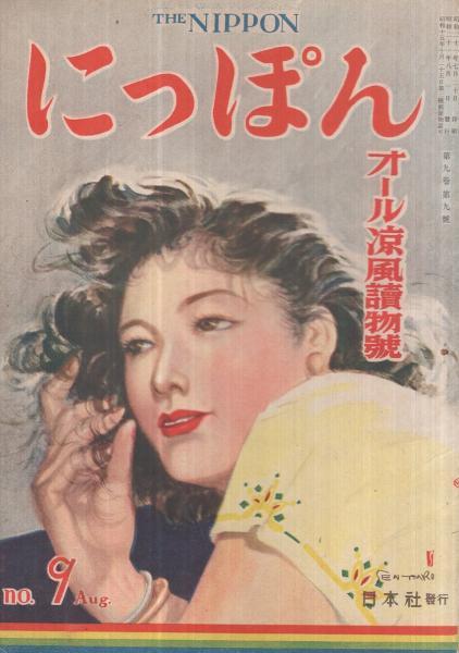 にっぽん 昭和21年9月号 表紙画...