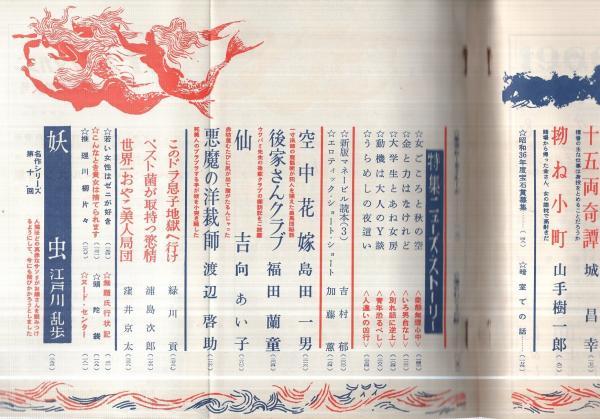 エロティック・ミステリー 昭和35年8月号(東郷青児「青犬亭 ...