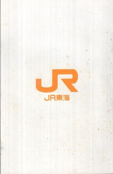 東海 ダイヤ 改正 jr