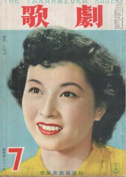 歌劇 322号 昭和27年7月号 表紙モデル・浅茅しのぶ(〈お部屋拝見 筑紫 ...