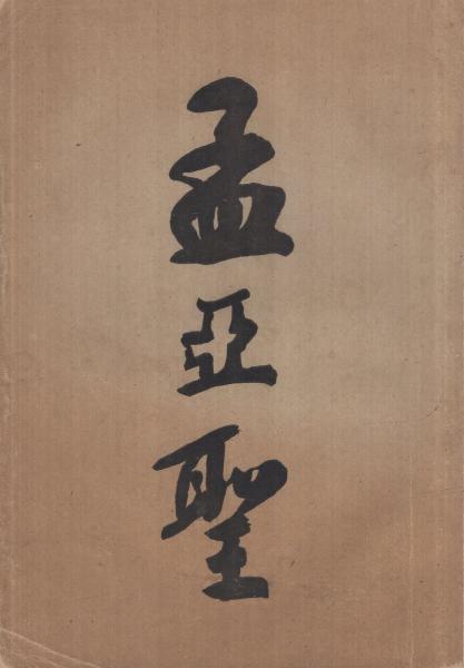 孟亜聖(西脇玉峯) / 伊東古本店 / 古本、中古本、古書籍の通販は「日本 ...