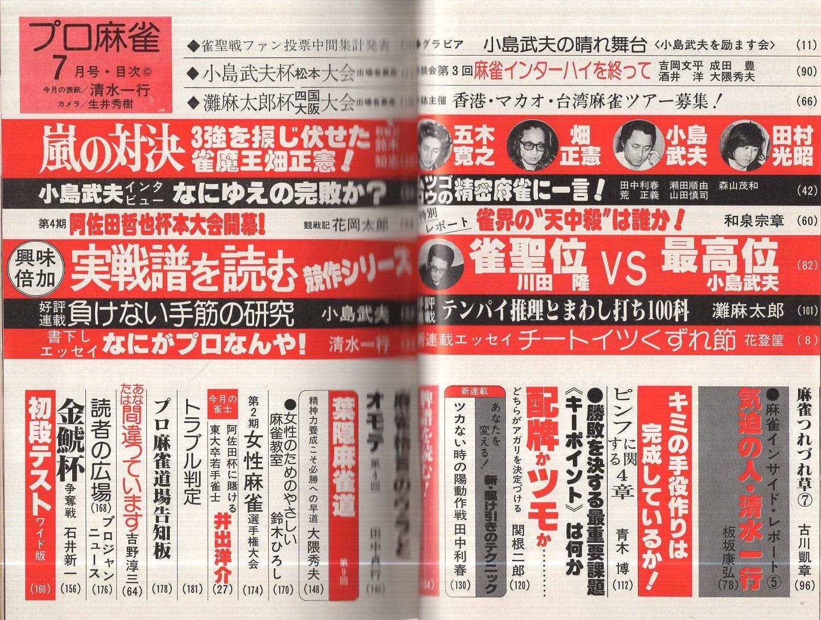 プロ麻雀 昭和54年7月号 表紙モデル・清水一行(〈嵐の対決 3強を捩じ ...